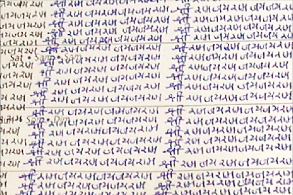 Shri Ram Jaya Ram Jaya Jaya Ram Arun Shanbhag