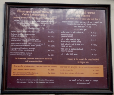 Timings and fees at Chhatrapati Shivaji Museum, old Prince of Wales Museum, Mumbai by Arun Shanbhag