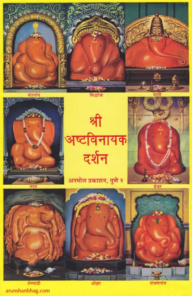 Pics from AstaVinayak Tirth Yatra Maharashtra by Arun Shanbhag
